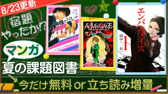 【無料】夏休みの宿題特集  第4弾