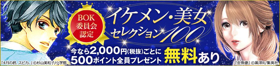 イケメン・美女セレクション100