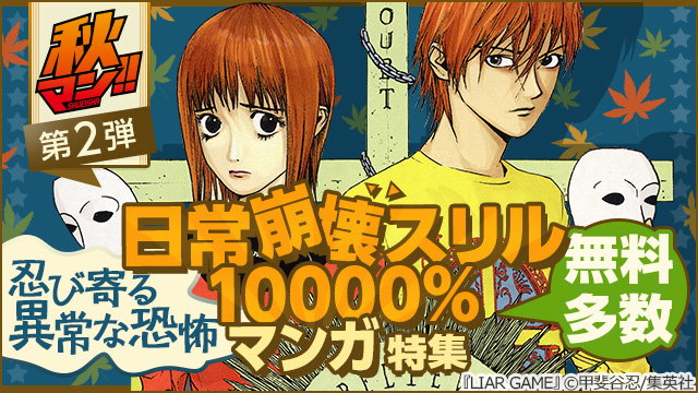 【無料】秋マン!!日常崩壊スリル10000%マンガ特集