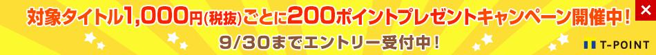 対象タイトル1000円ごとに200ポイントプレゼントキャンペーン開催中! 2017年度上半期おすすめタイトルをまとめてチェック!