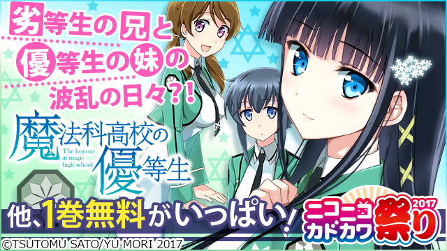 【無料】「魔法科高校の優等生」など無料がいっぱい! ニコカド 3週目