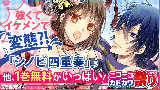 【無料】「シノビ四重奏」など無料がいっぱい!ニコカド7週目