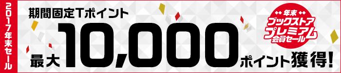 最大10000pt! ブックストア年末セール開催中