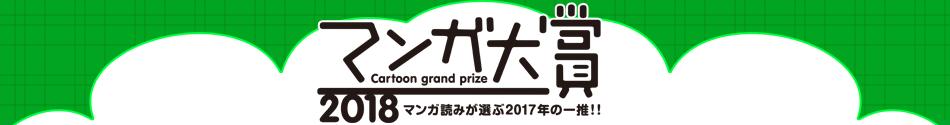 【最新版】マンガ大賞2018大賞受賞作品は『BEASTARS』に!