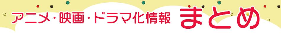 【2018年春~秋アニメ・映画・ドラマ】2018年春~秋の新作アニメ・映画・ドラマ原作漫画情報一覧