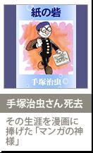 手塚治虫さん死去 その生涯を漫画に捧げた「マンガの神様」