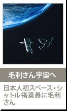 毛利さん宇宙へ 日本人初スペース・シャトル搭乗員に毛利さん