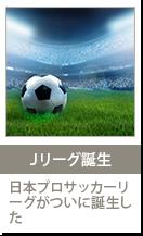 Jリーグ誕生 日本プロサッカーリーグがついに誕生した