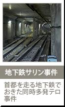 地下鉄サリン事件 首都を走る地下鉄でおきた同時多発テロ事件