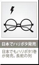 日本でハリポタ発売 日本でもハリポタ1巻が発売。長蛇の列