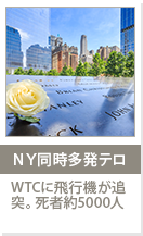 NY同時多発テロ WTCに飛行機が追突。死者約5000人