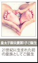 皇太子御夫妻に第1子ご誕生 21世紀に生まれた初の皇族としてご誕生