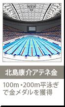 北島康介アテネ金 100m・200m平泳ぎで金メダルを獲得