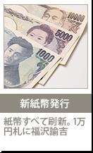 新紙幣発行 紙幣すべて刷新。1万円札に福沢諭吉