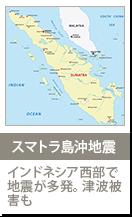 スマトラ島沖地震 インドネシア西部で地震が多発。津波被害も
