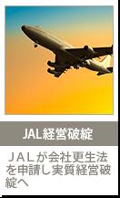 JAL経営破綻 JALが会社更生法を申請し実質経営破綻へ