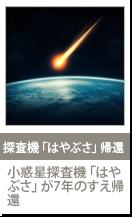 探査機「はやぶさ」帰還 小惑星探査機「はやぶさ」が7年のすえ帰還