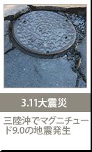 3.11大震災 三陸沖でマグニチュード9.0の地震発生