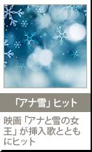 「アナ雪」ヒット 映画「アナと雪の女王」が挿入歌とともにヒット