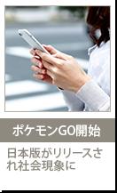 ポケモンGO開始 日本版がリリースされ社会現象に