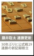 藤井4段 連勝更新 30年ぶりに公式戦29連勝の新記録樹立