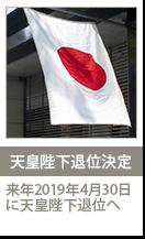 天皇陛下退位決定 来年2019年4月30日に天皇陛下退位へ
