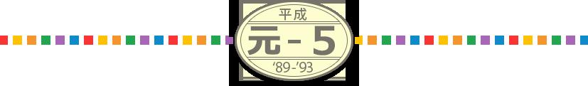 元年~5年