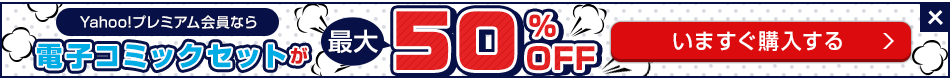 Yahoo!プレミアム会員限定 セット商品割引キャンペーン