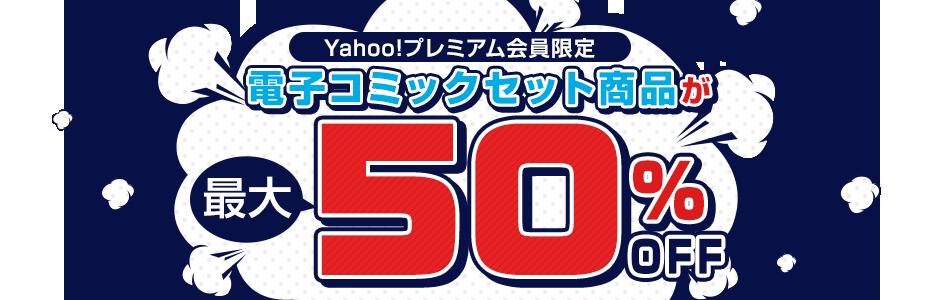 ヤフープレミアム会員限定 電子コミックセット商品が最大50%OFF