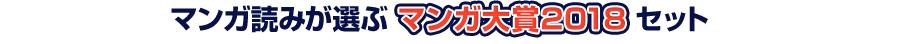 マンガ読みが選ぶマンガ大賞2018セット