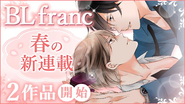 Blfranc 春の新連載2作品開始!