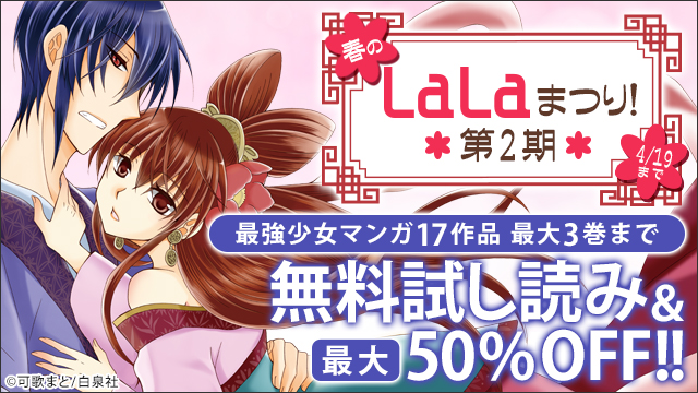 【無料】春のLaLaまつり! 第2期