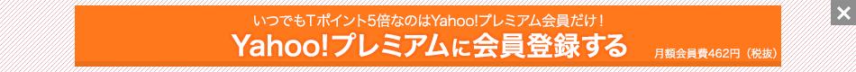 Yahoo!プレミアム会員なら電子書籍がもっとお得に楽しめる!