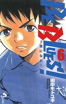 BE BLUES! 6巻