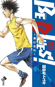BE BLUES! 15巻