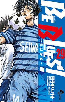 BE BLUES! 29巻