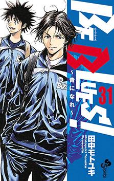 BE BLUES! 31巻
