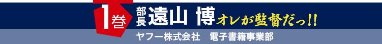 1巻 部長 遠山博 ヤフー株式会社 電子書籍事業部 オレが監督だっ!