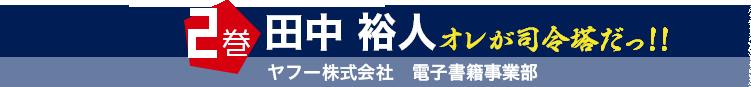 2巻 田中 裕人 ヤフー株式会社 電子書籍事業部 オレが司令塔だっ!