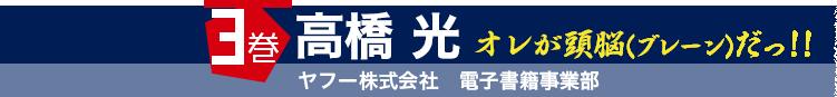 3巻 高橋 光 ヤフー株式会社 電子書籍事業部 オレが頭脳(ブレーン)だっ!