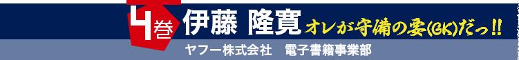 4巻 伊藤 隆寛 ヤフー株式会社 電子書籍事業部 オレが守備の要(GK)だっ!