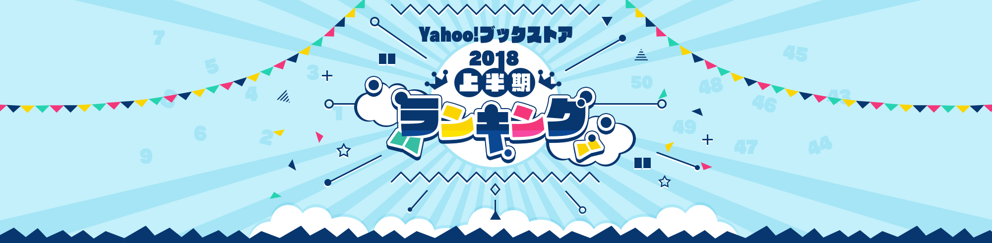 Yahoo!ブックストア 2018上半期 ランキング