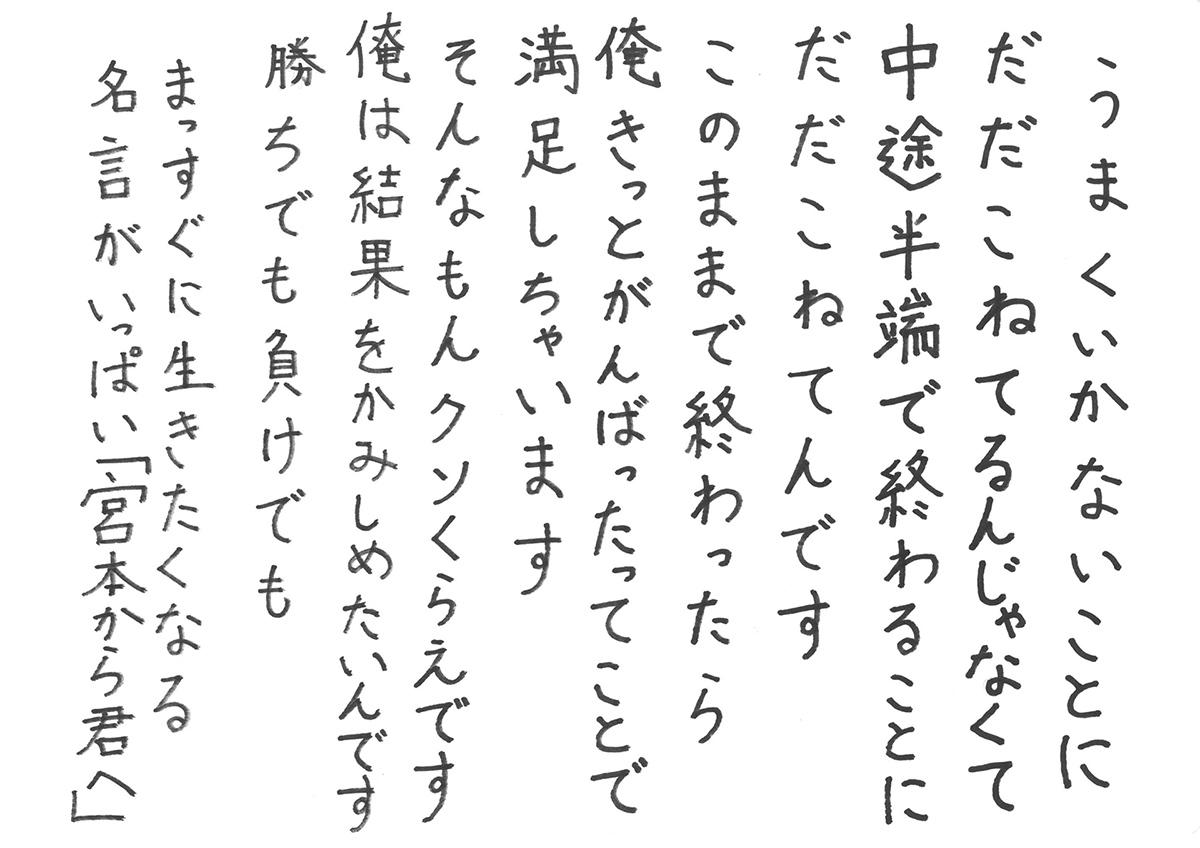 【書店員からのヒトコト】まっすぐに生きたくなる名言がいっぱい「宮本から君へ」
