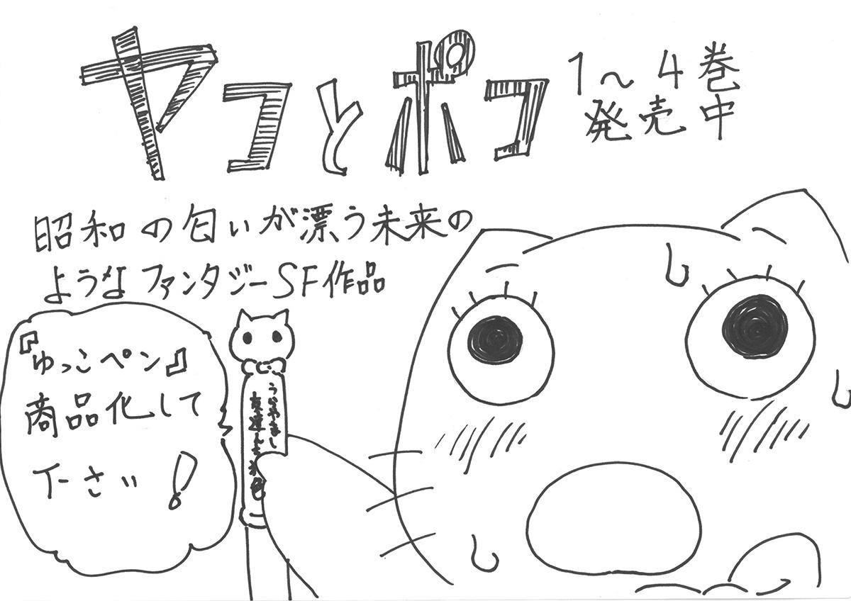 【書店員からのヒトコト】昭和の匂いが漂う未来のようなファンタジーSF作品