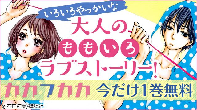 【無料】『カカフカカ』今だけ1巻無料!