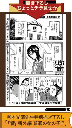 描き下ろし ちょっとチラ見せ☆ 柳本光晴先生特別描き下ろし 「『響』番外編 普通の女の子!?」