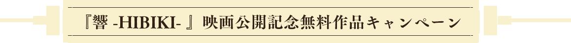 『響 -HIBIKI- 』映画公開記念 無料増量キャンペーン