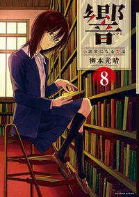 響~小説家になる方法~ 8巻