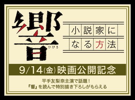 『響 〜小説家になる方法〜』 9/14(金)映画公開記念 平手友梨奈主演で話題!『響 -HIBIKI-』を読んで特別描き下ろしがもらえる
