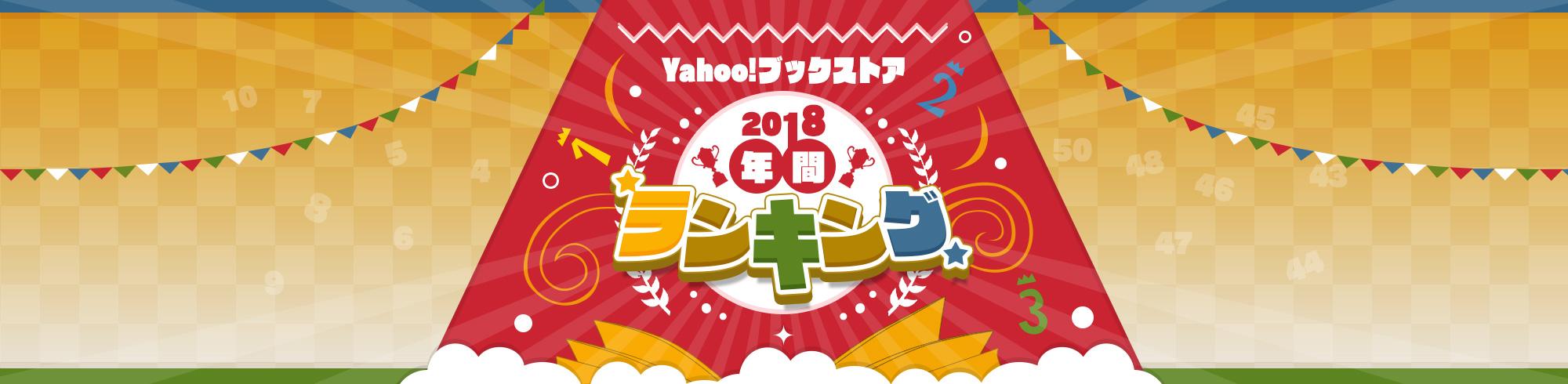 Yahoo!ブックストア 2018 ランキング